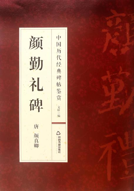 中国历代经典碑帖鉴赏—颜勤礼碑