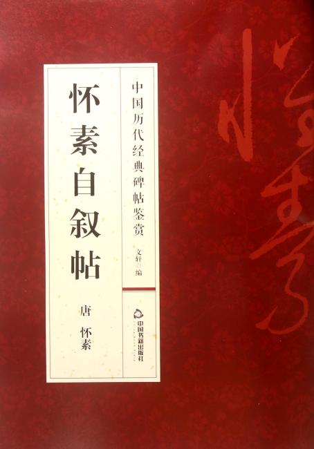 中国历代经典碑帖鉴赏—怀素自叙帖