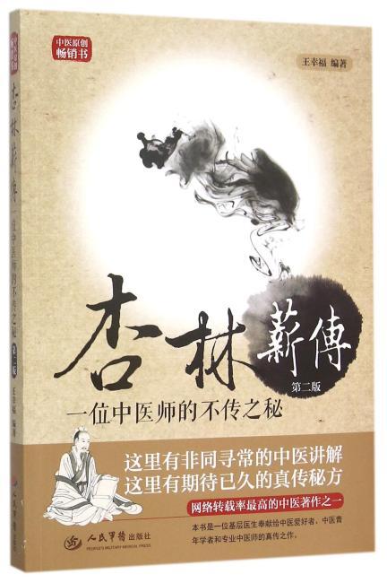 杏林薪传(第二版).一位中医师的不传之秘