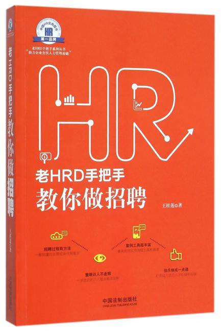 老HRD手把手教你做招聘·老HRD手把手系列丛书