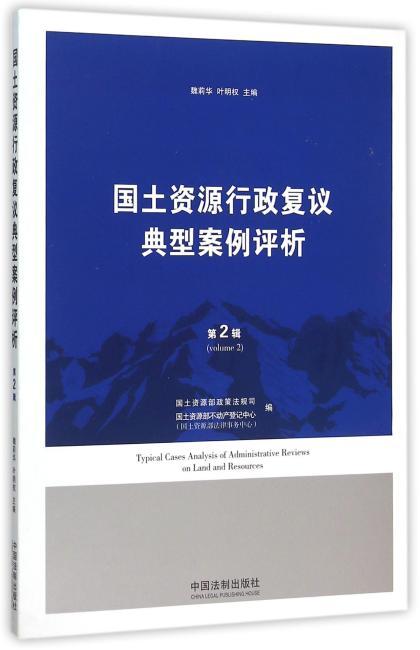 国土资源行政复议典型案例评析(第二辑)