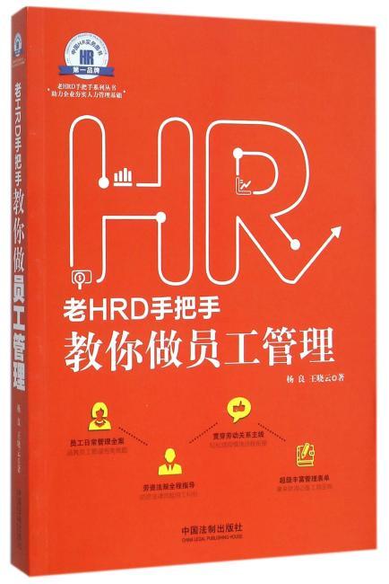 老HRD手把手教你做员工管理·老HRD手把手系列丛书