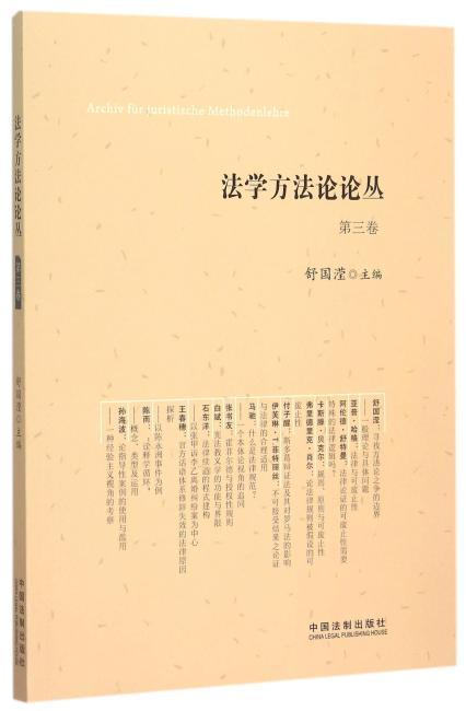 法学方法论论丛(第三卷)