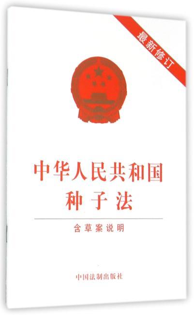 中华人民共和国种子法(最新修订)(2015年版)