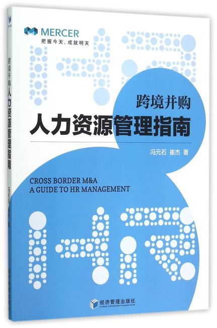 跨境并购人力资源管理指南