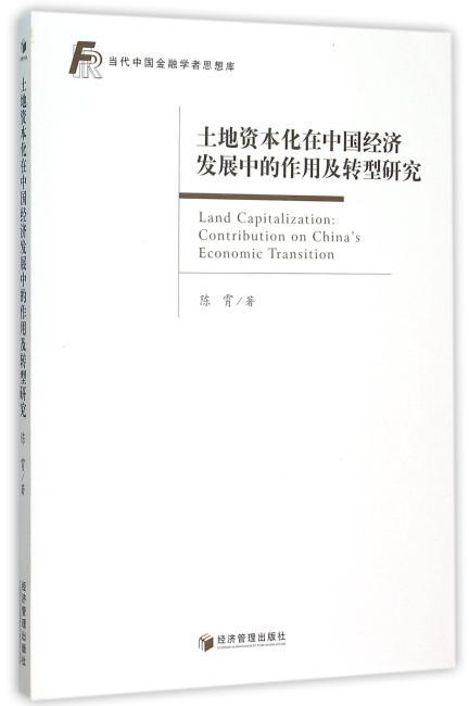土地资本化在中国经济发展中的作用及转型研究