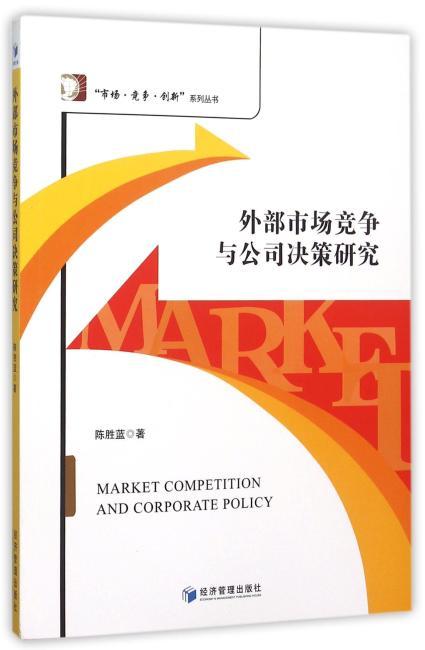 外部市场竞争与公司决策研究