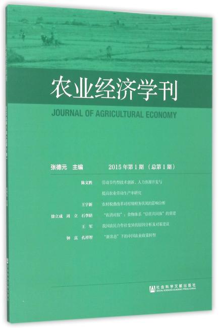 农业经济学刊(2015年第1期 总第1期)