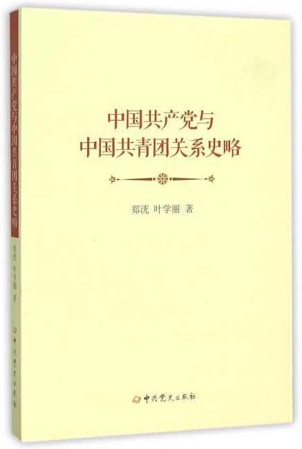 中国共产党与中国共青团关系史略