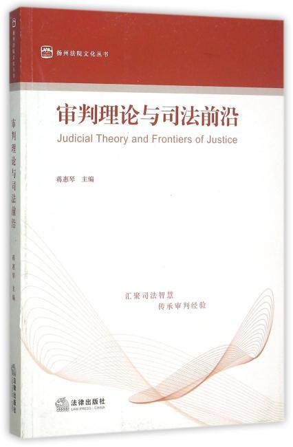 审判理论与司法前沿