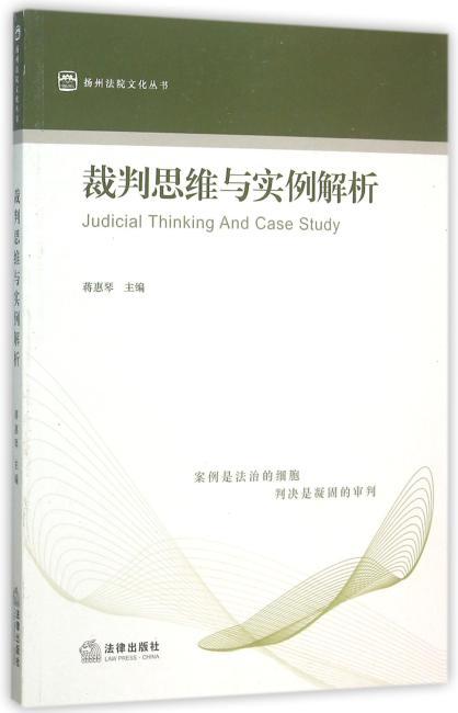 裁判思维与实例解析