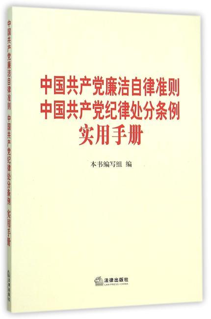 中国共产党廉洁自律准则 中国共产党纪律处分条例实用手册