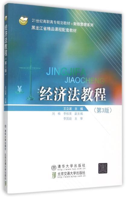 经济法教程(第3版)