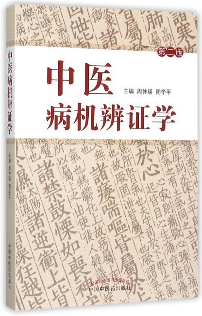 中医病机辨证学(修订本)