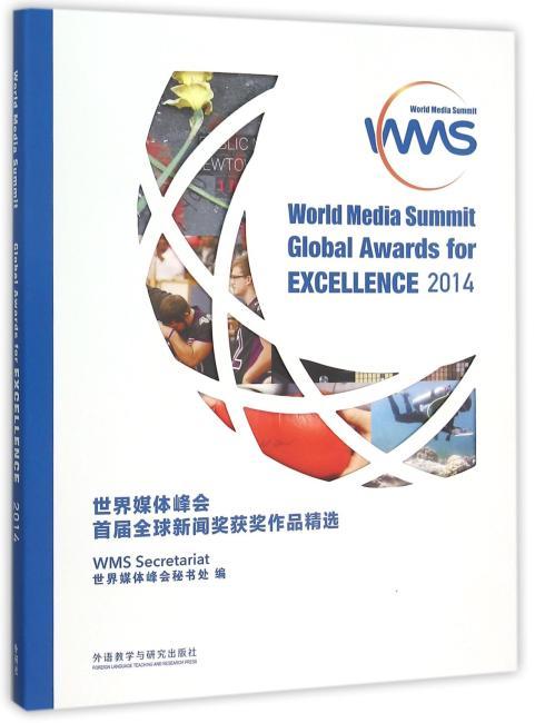世界媒体峰会首届全球新闻奖获奖作品精选