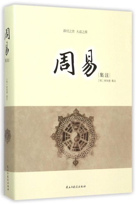 周易 中华经典藏书 明代来知德集注本