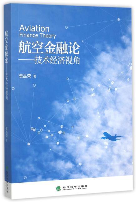 航空金融论--技术经济视角