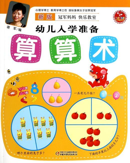 新版冠军妈妈快乐教室幼儿入学准备·算算术