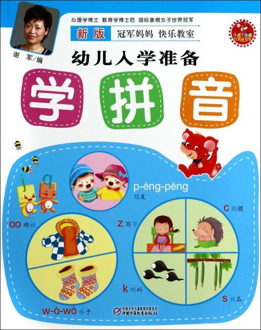 新版冠军妈妈快乐教室幼儿入学准备·学拼音