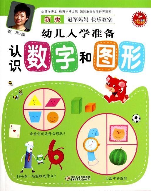 新版冠军妈妈快乐教室幼儿入学准备·认识数字和图形