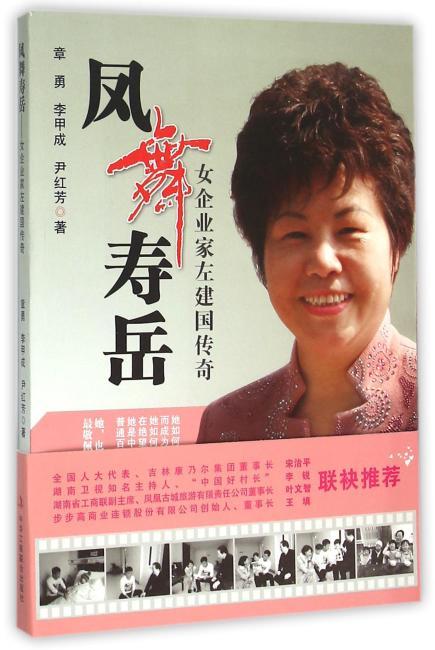 凤舞寿岳——女企业家左建国传奇