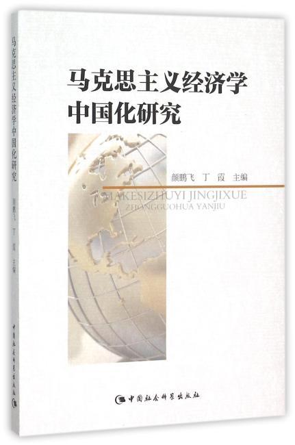马克思主义经济学中国化研究