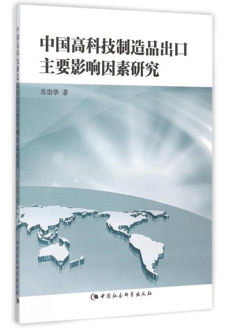 中国高科技制造品出口主要影响因素研究