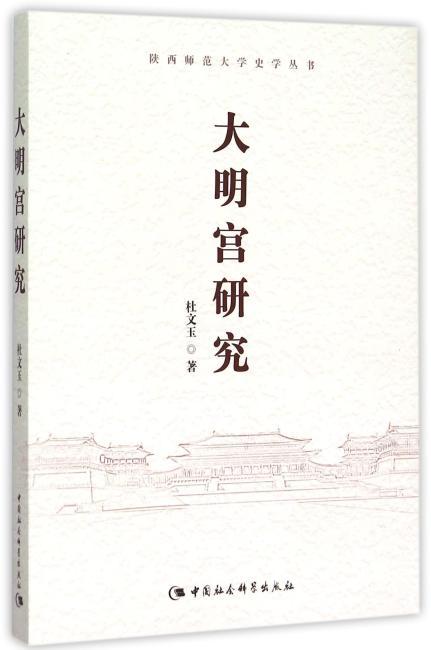 大明宫研究