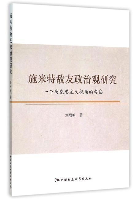 施米特敌友政治观研究:一个马克思主义视角的考察