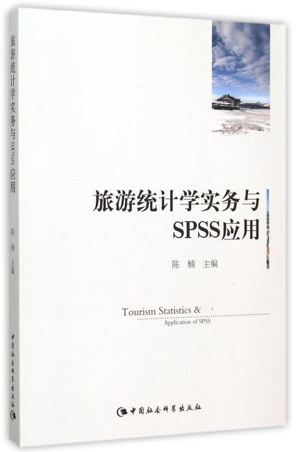 旅游统计学实务与SPSS应用