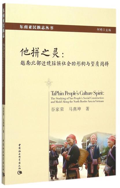 他拼之灵:越南北部边境瑶族社会的形构与型质阅释