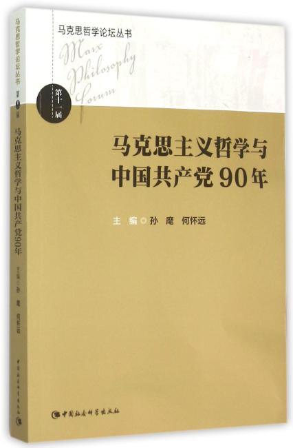 马克思主义哲学与中国共产党90年