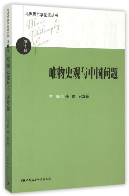 唯物史观与中国问题
