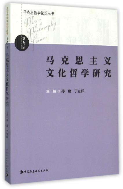 马克思主义文化哲学研究