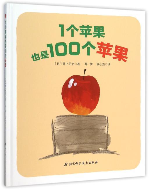 1个苹果也是100个苹果