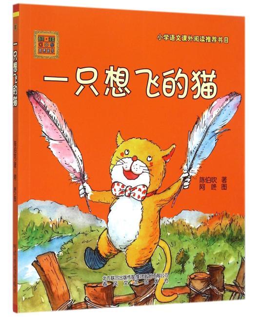 一只想飞的猫(彩色注音版)