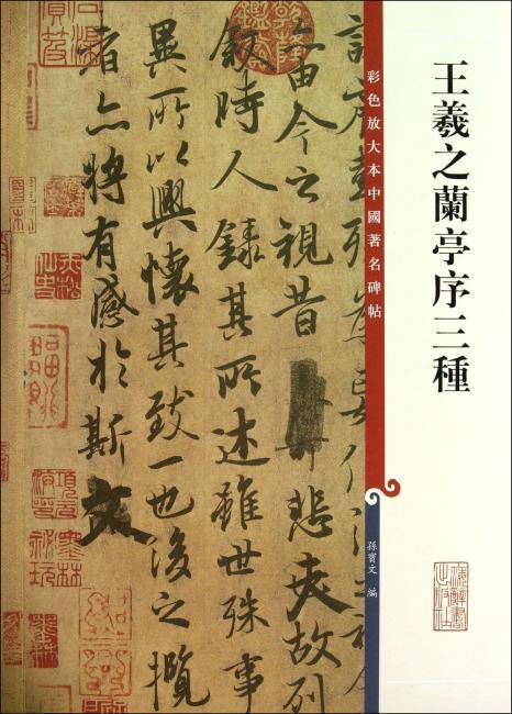 王羲之兰亭序三种(中国著名碑帖彩色放大本)