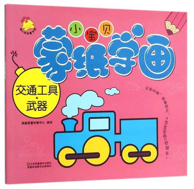 小宝贝蒙纸学画. 交通工具·武器