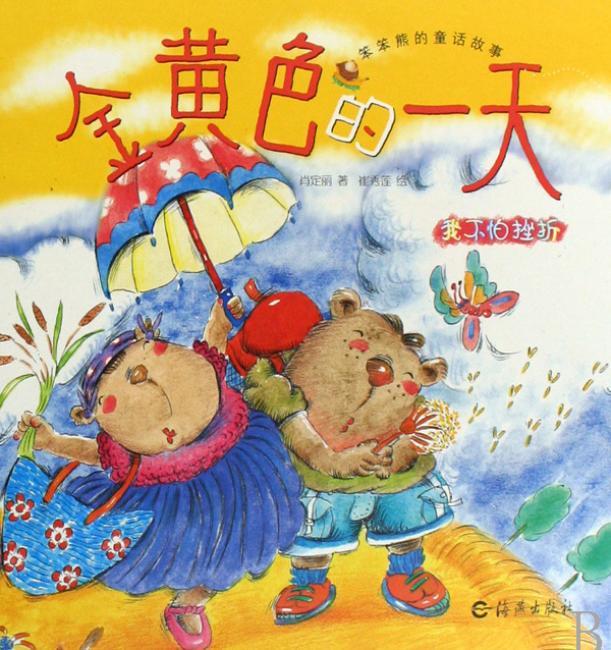 笨笨熊的童话故事(套装共6册)