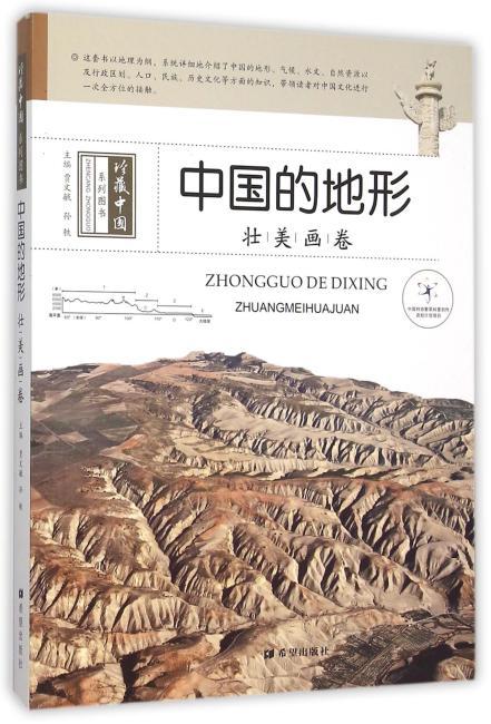 壮美画卷——中国地形
