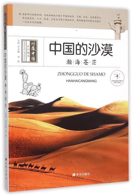 中国的沙漠