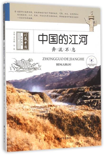 中国的江河