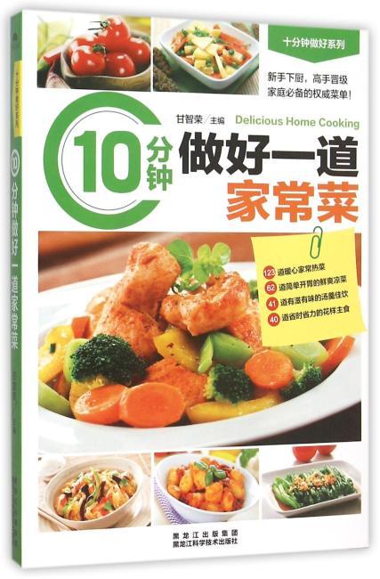 10分钟做好一道家常菜