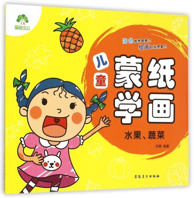 爱德少儿 儿童蒙纸学画·水果、蔬菜