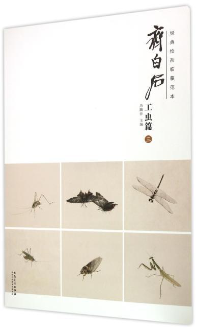经典绘画临摹范本?齐白石工虫篇(三)