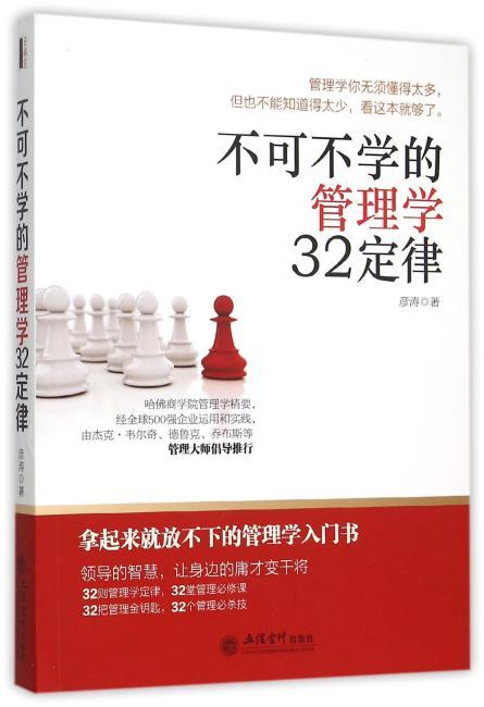 不可不学的管理学32定律
