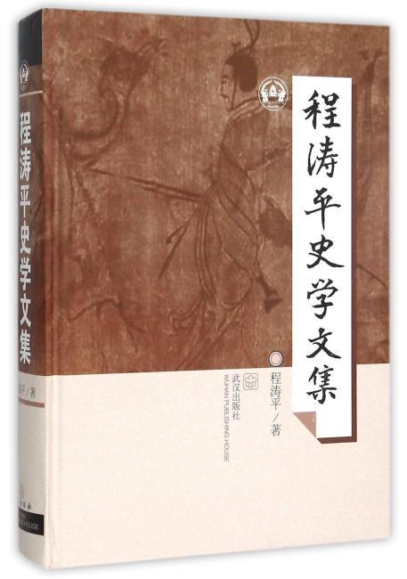 程涛平史学文集