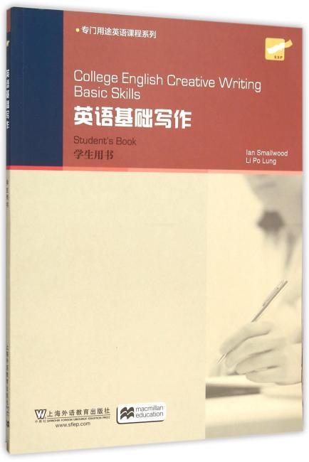 College English Creative Writing: 英语基础写作 学生用书