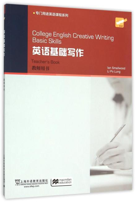 College English Creative Writing: 英语基础写作 教师用书