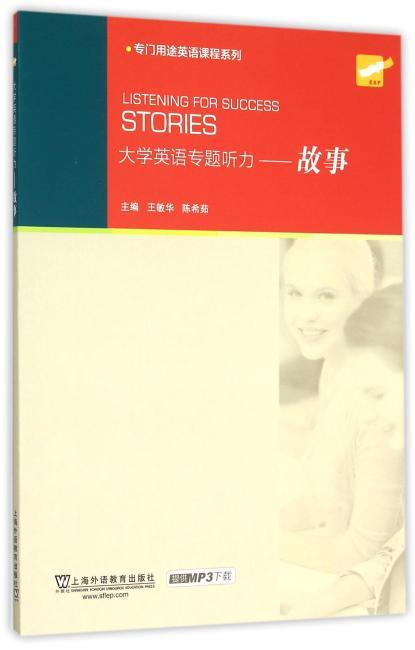 大学英语专题听力:故事(附mp3下载)